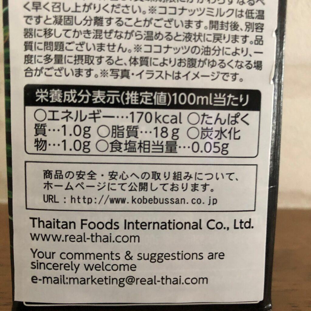 業務スーパーのココナツミルクのパッケージに記載されてる栄養成分表示