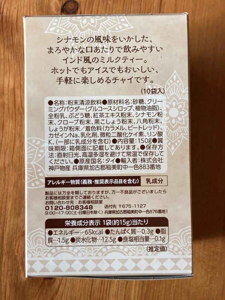 業務スーパーのインスタントチャイのパッケージ裏に記載されてる原産国名と原材料表記