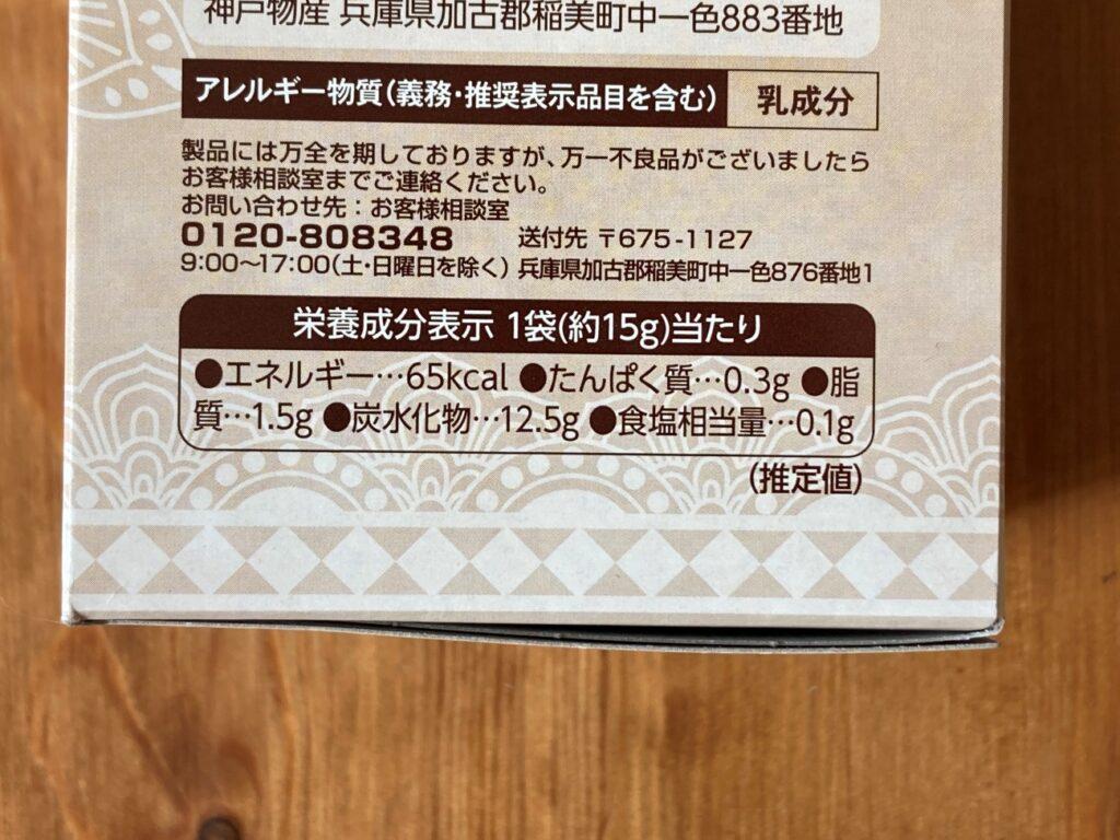業務スーパーのインスタントチャイの栄養成分表示