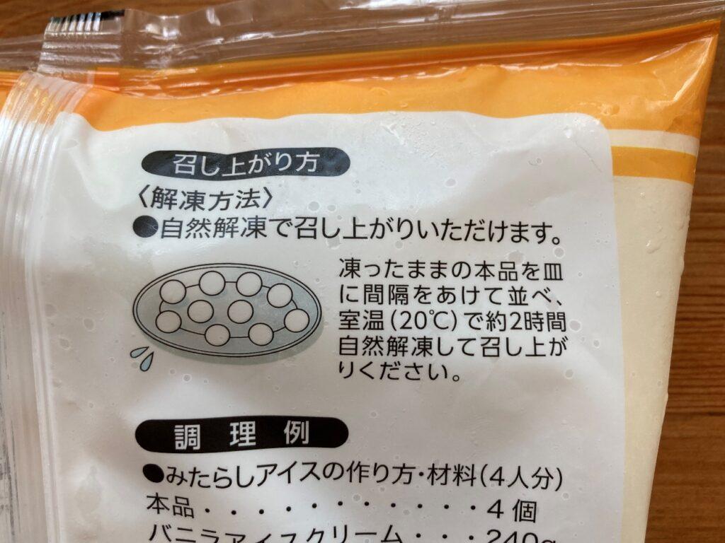業務スーパーのみたらしもちっこのパッケージ裏に記載された召し上がり方