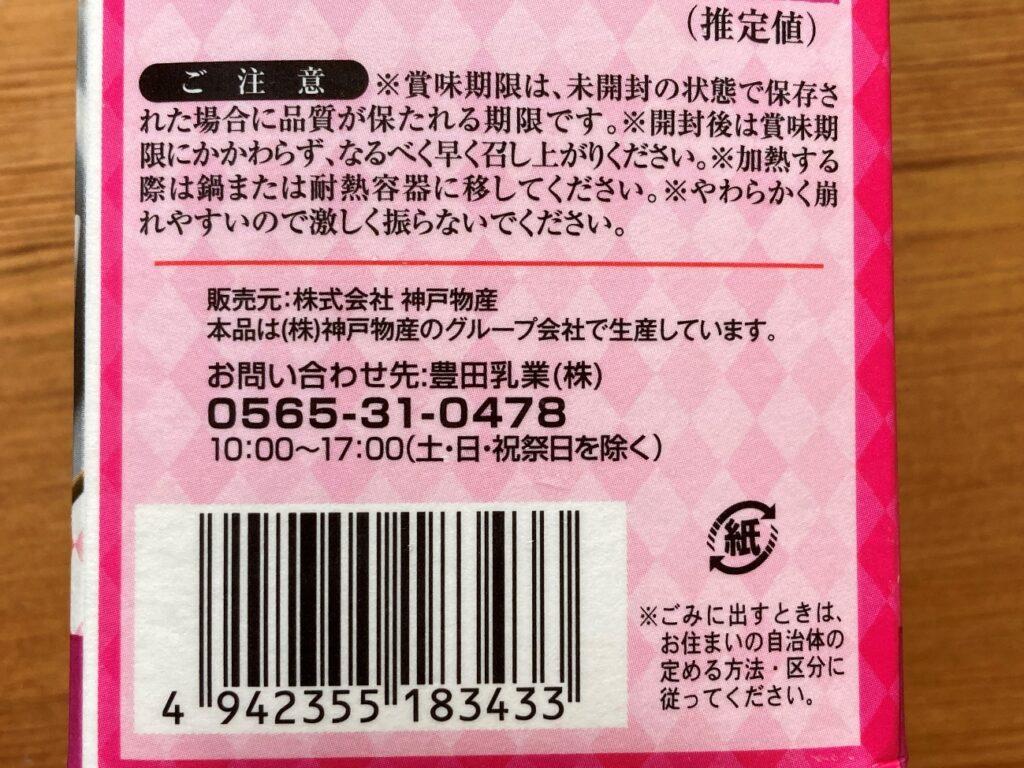 業務スーパーのとろけるパンナコッタのパッケージに記載されてる「やわらかく崩れやすいの絵激しく振らないで下さい。」という注意事項